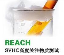 REACH检测_REACH检测项目